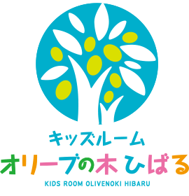 キッズルーム オリーブの木 ひばる KIDS ROOM OLIVENOKI HIBARU